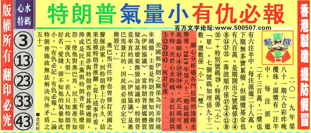 082期:金旺旺信箱彩民推荐→→《老金�T�f只是�M本份》