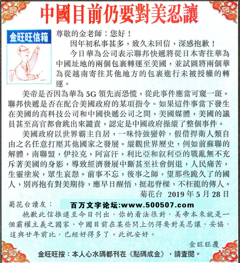 083期:金旺旺信箱彩民推荐→→《中��目前仍要�γ廊套�》