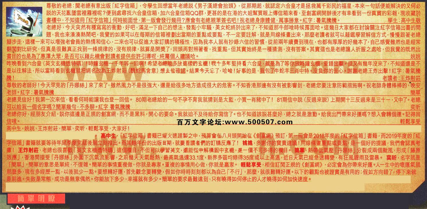 083期:彩民推荐六合皇信箱(�t字:��蚊鞑t)