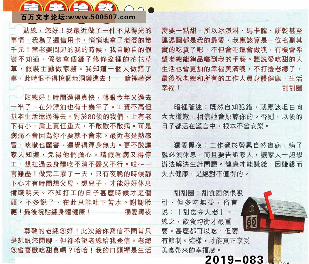 083期:彩民推荐�N信�x者���