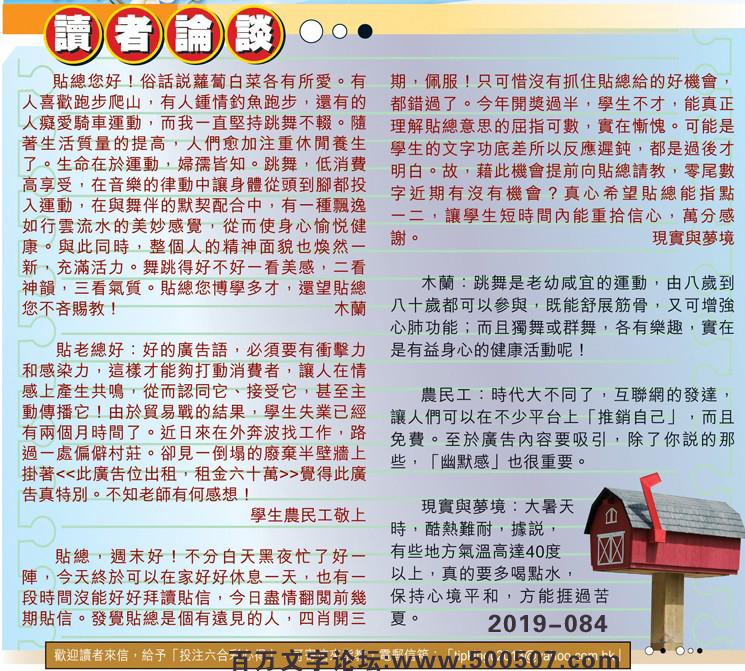 084期:彩民推荐�N信�x者���