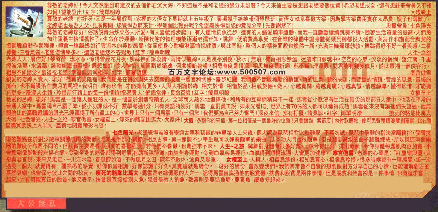 084期:彩民推荐六合皇信箱(�t字:大公�o私)084期开奖结果:16-10-07-18-35-11-T43(蛇/绿/土)
