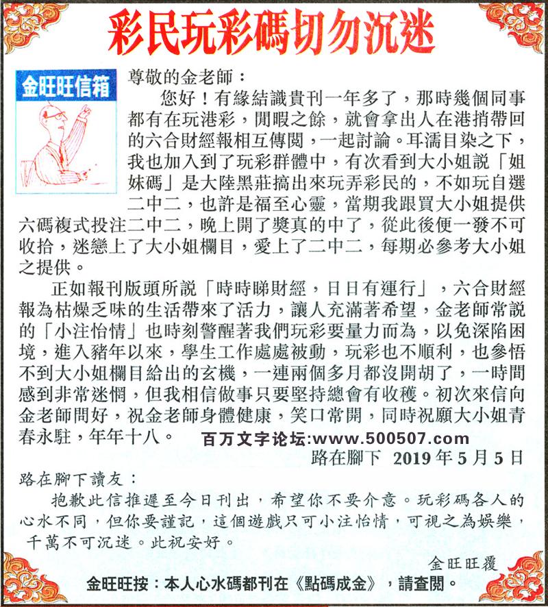 084期:金旺旺信箱彩民推荐→→《彩民玩彩�a切勿沉迷》