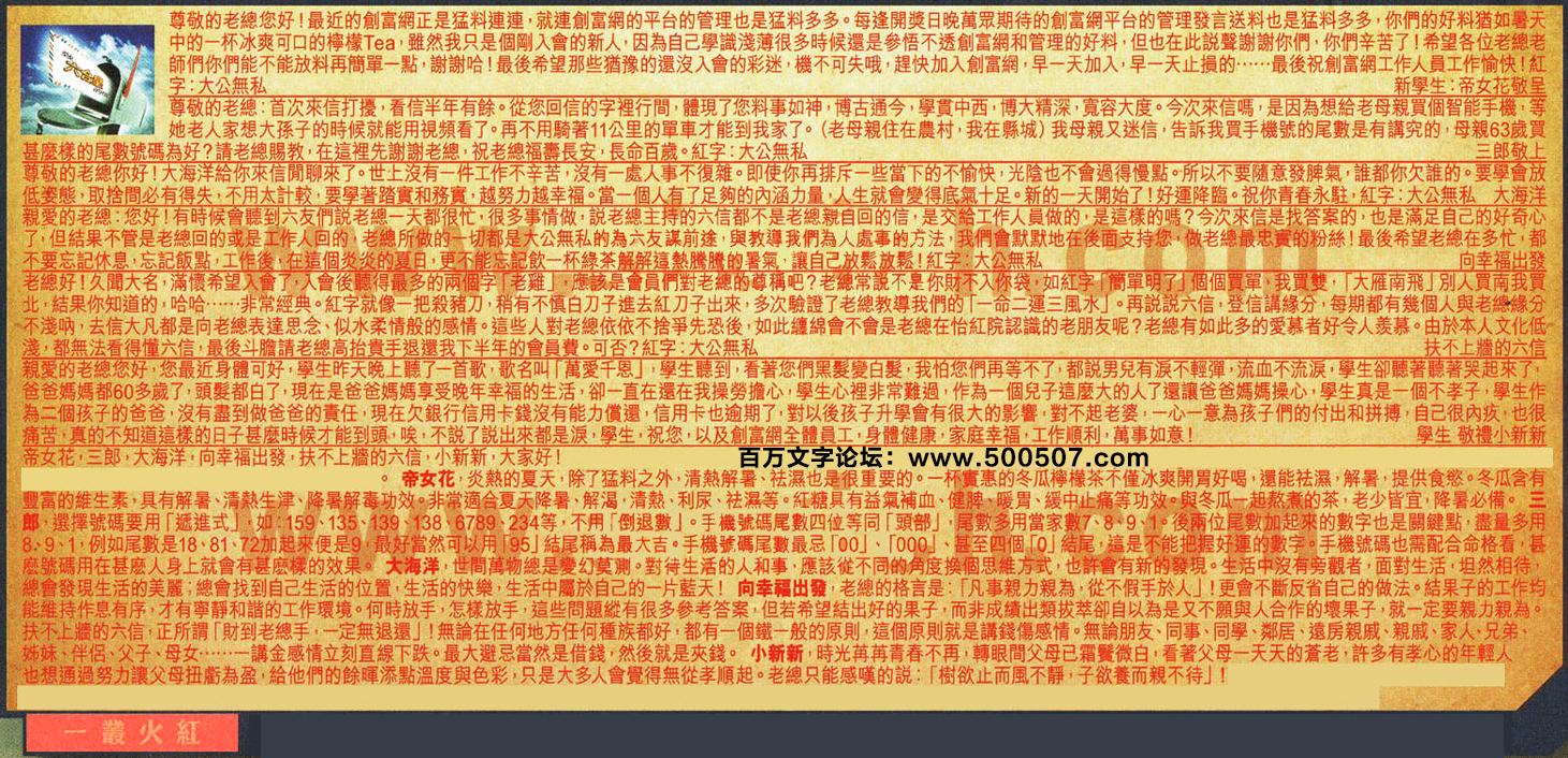085期:彩民推荐六合皇信箱(�t字:一�不鸺t)085期开奖结果:14-45-04-24-39-19-T08(龙/红/水)