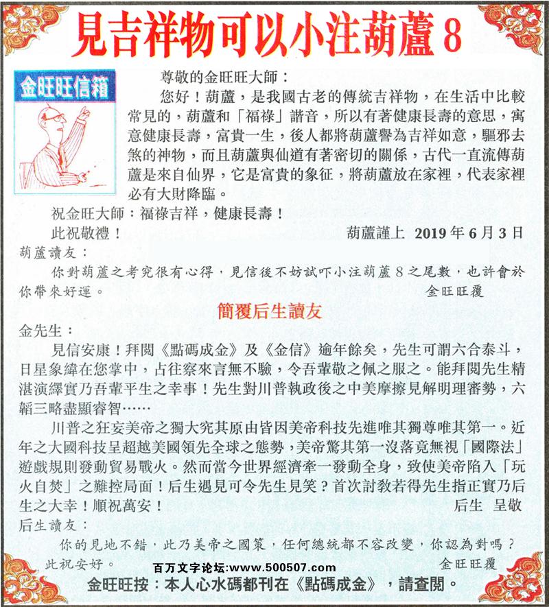 085期:金旺旺信箱彩民推荐→→《�吉祥物可以小注葫�J8》