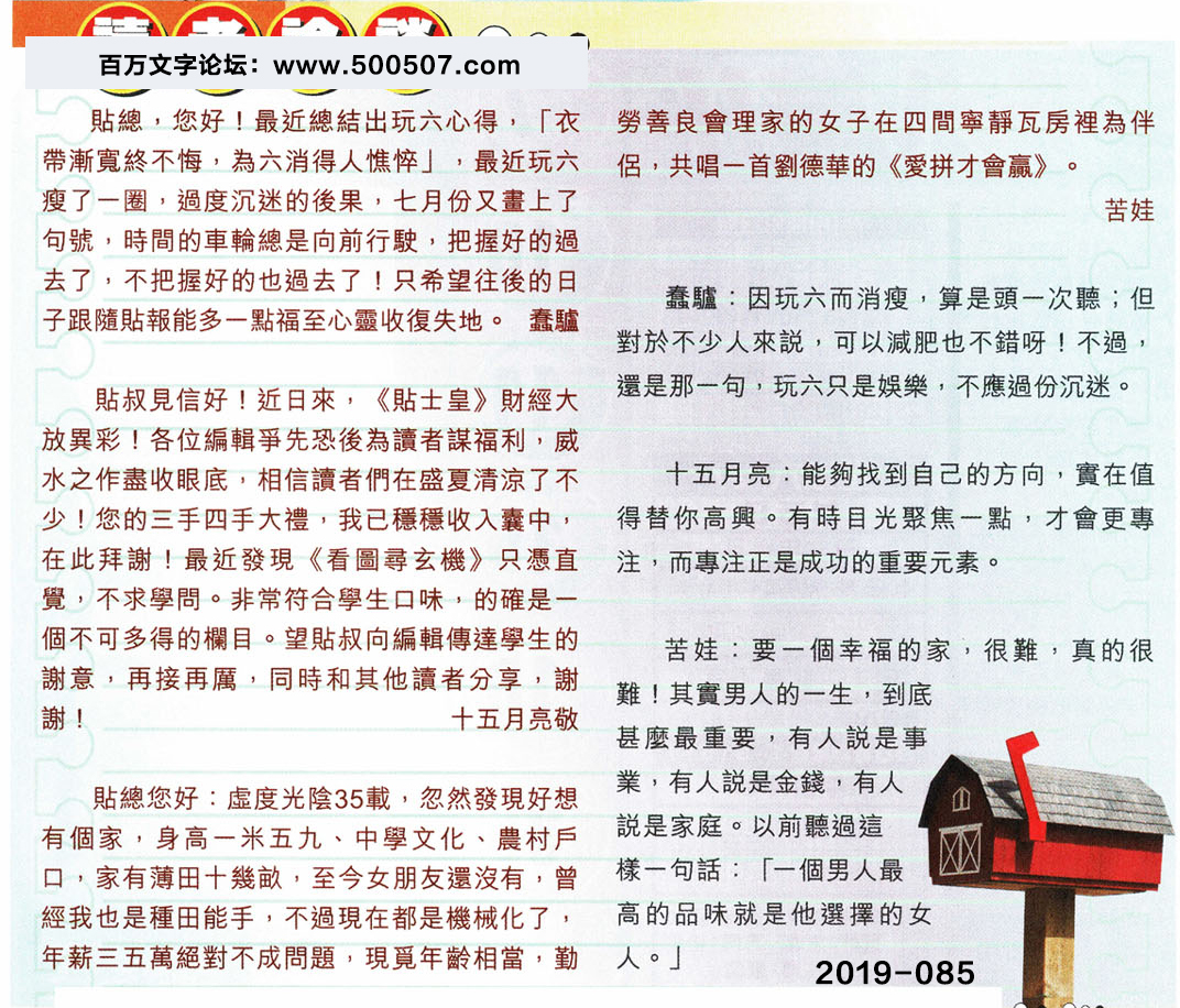 085期:彩民推荐�N信�x者���