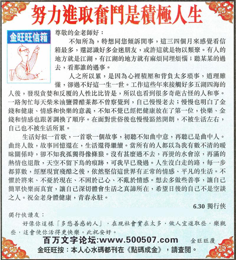 086期:金旺旺信箱彩民推荐→→《努力�M取�^�Y是�e�O人生》