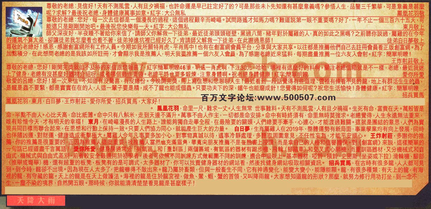 086期:彩民推荐六合皇信箱(�t字:天降大雨)086期开奖结果:03-22-44-19-16-41-T29(羊/红/土)
