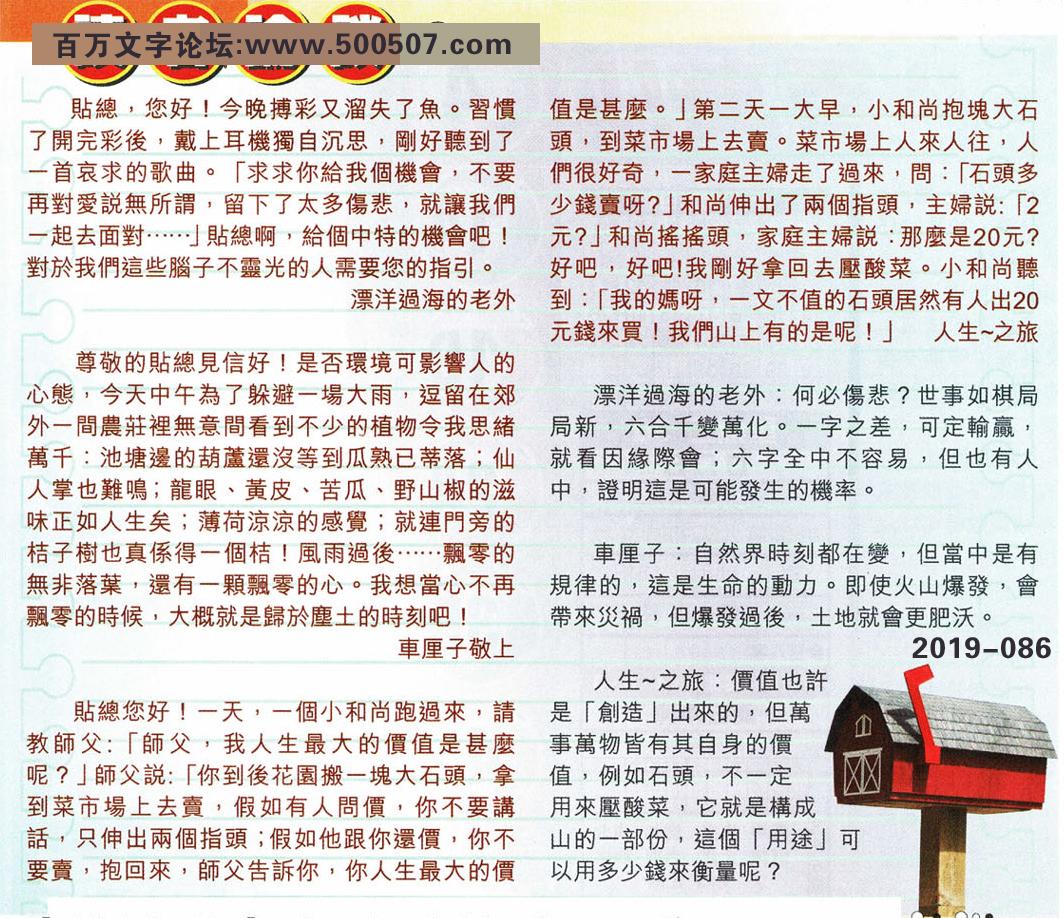 086期:彩民推荐�N信�x者���