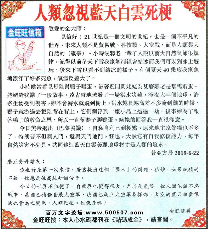 087期:金旺旺信箱彩民推荐→→《人�忽��{天白�死梗》