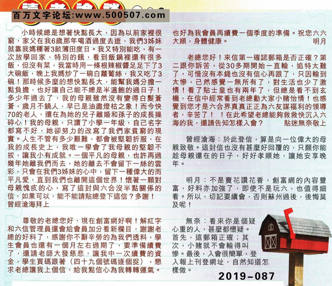 087期:彩民推荐�N信�x者���