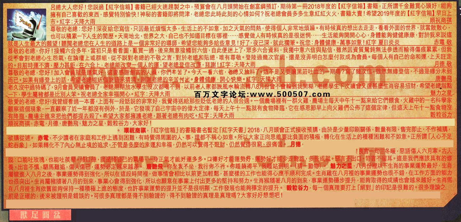 087期:彩民推荐六合皇信箱(�t字:�F足�A盆)087期开奖结果:21-20-13-43-49-18-T30(马/红/土)