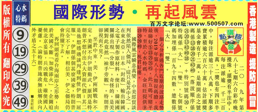 088期:金旺旺信箱彩民推荐→→《李十峰之���}�y倒老金》