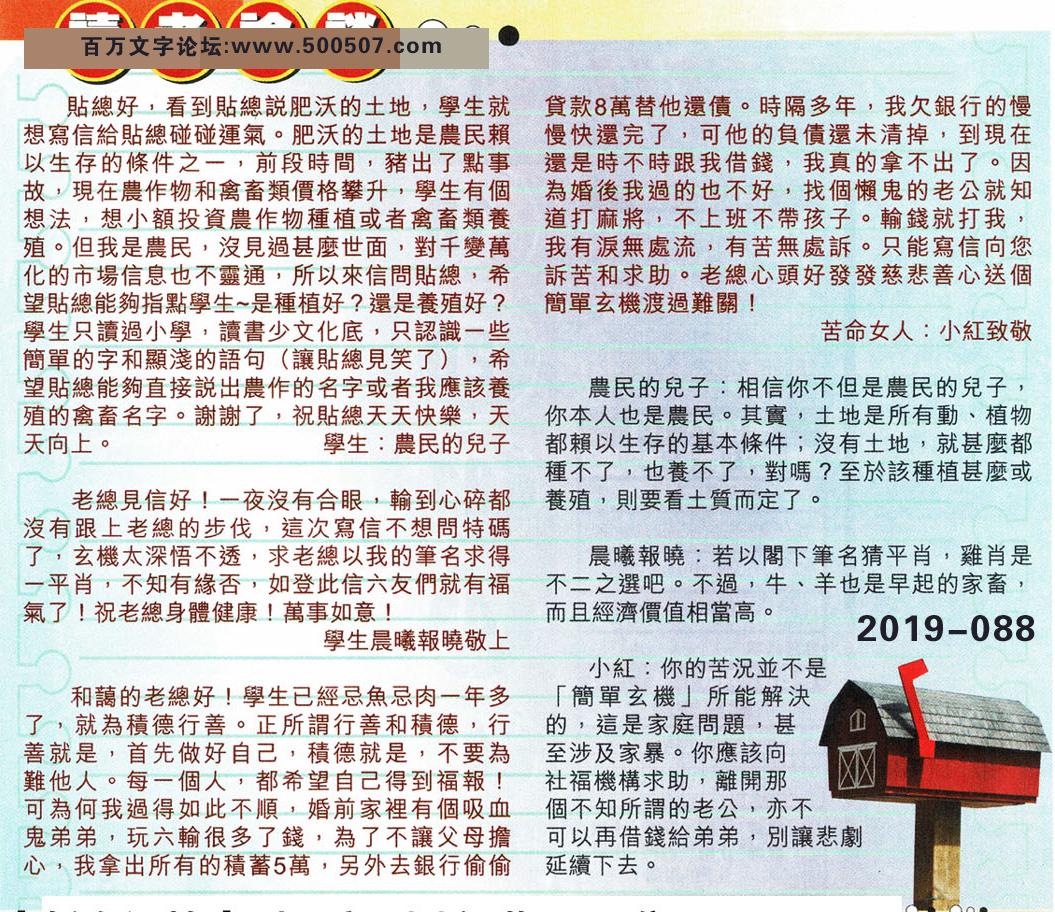 088期:彩民推荐�N信�x者���