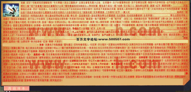 088期:彩民推荐六合皇信箱(�t字:青山�v水)088期开奖结果:24-28-43-27-23-37-T16(猴/绿/水)