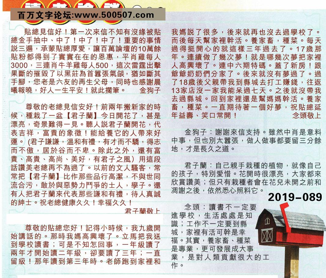 089期:彩民推荐�N信�x者���