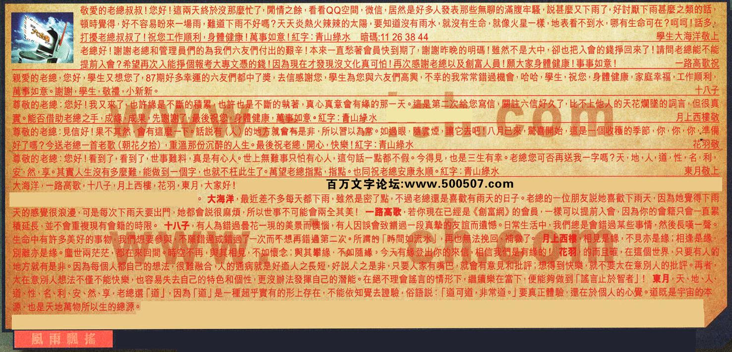 089期:彩民推荐六合皇信箱(�t字:�L雨�h�u)089期开奖结果:06-21-37-22-15-05-T36(鼠/蓝/金)