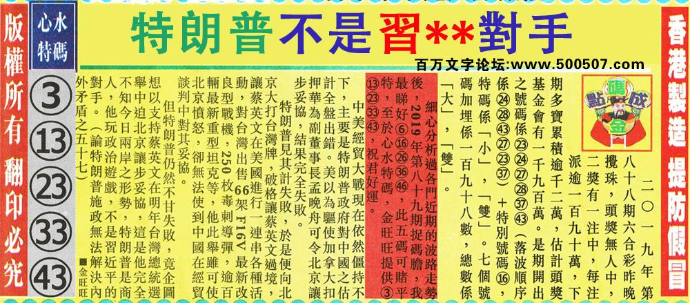 089期:金旺旺信箱彩民推荐→→《�T�f彩�a・半途「出家」》