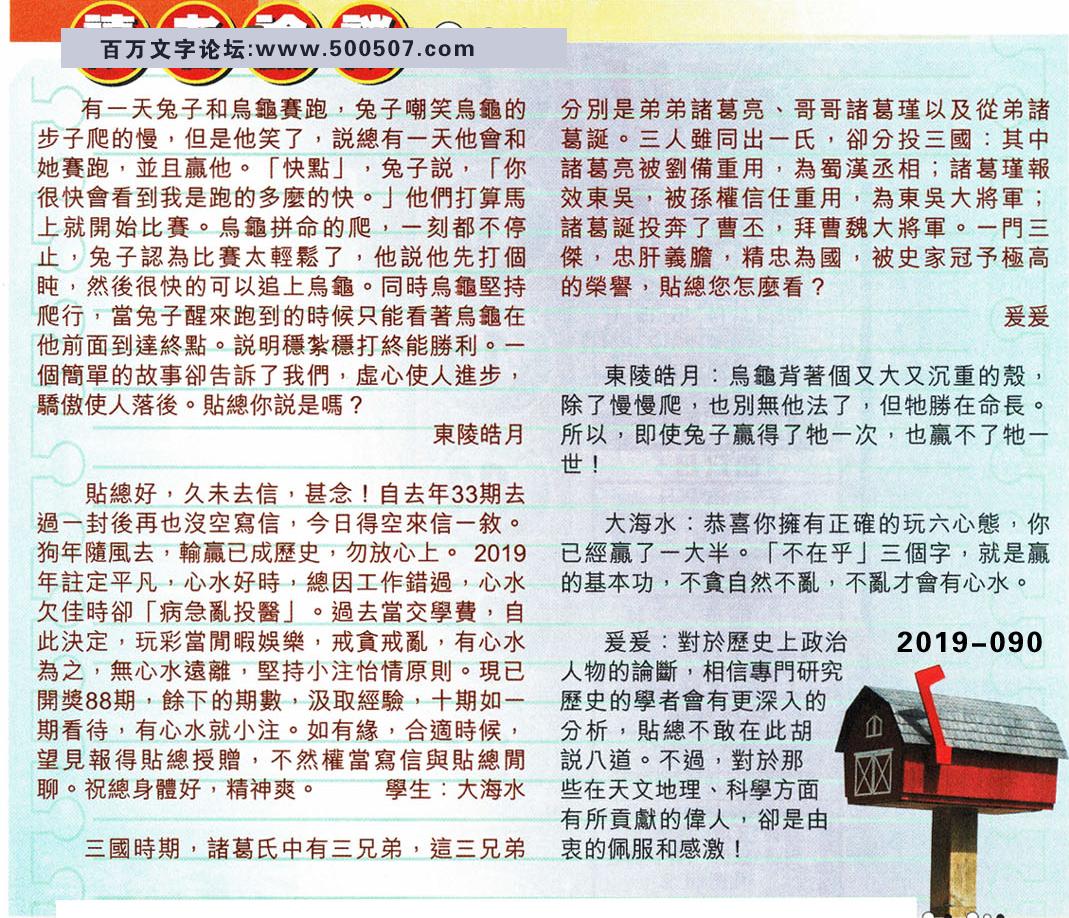 090期:彩民推荐�N信�x者���