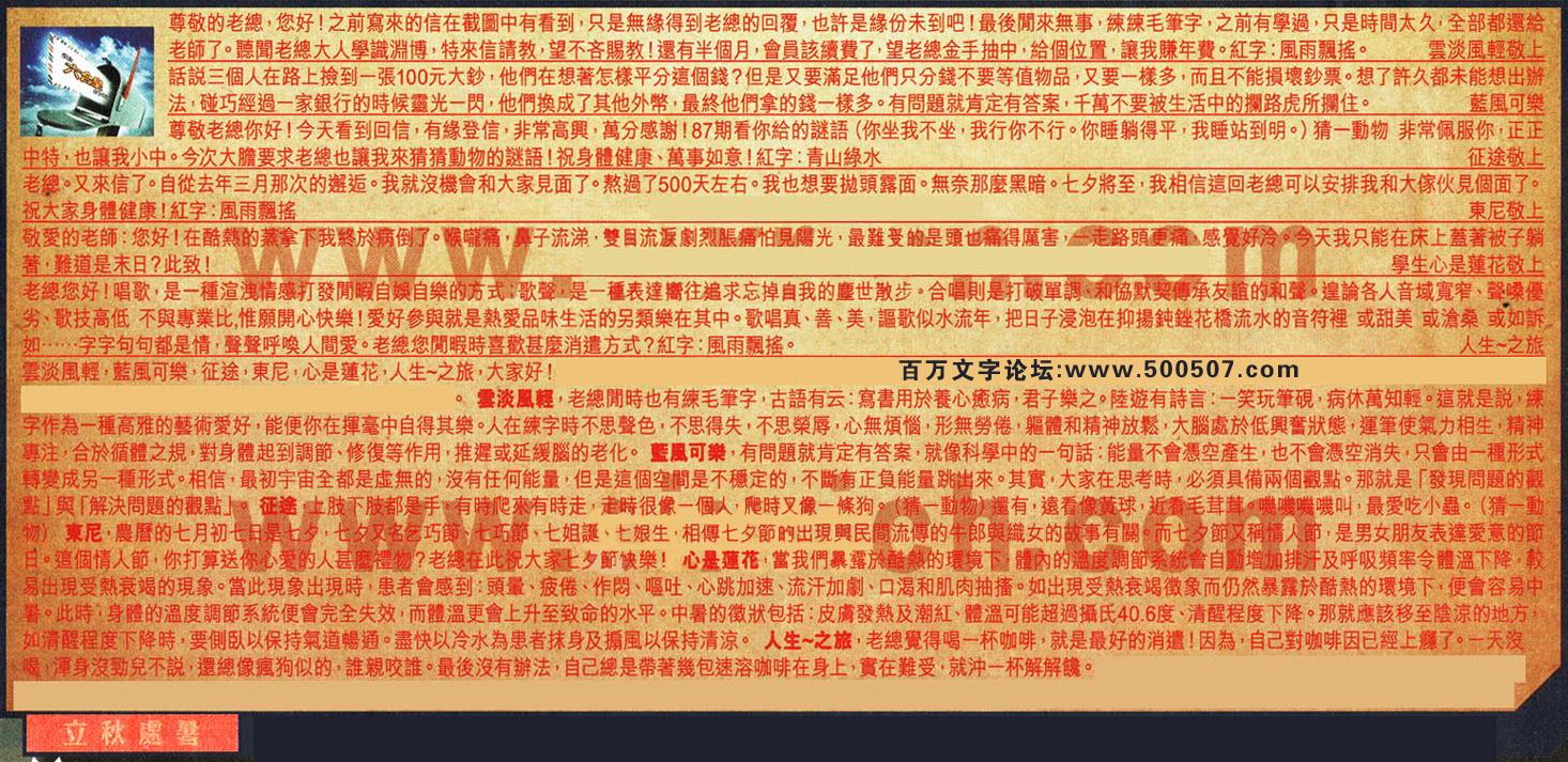 090期:彩民推荐六合皇信箱(�t字:立秋�暑)090期开奖结果:19-30-08-44-25-09-T37(猪/蓝/水)