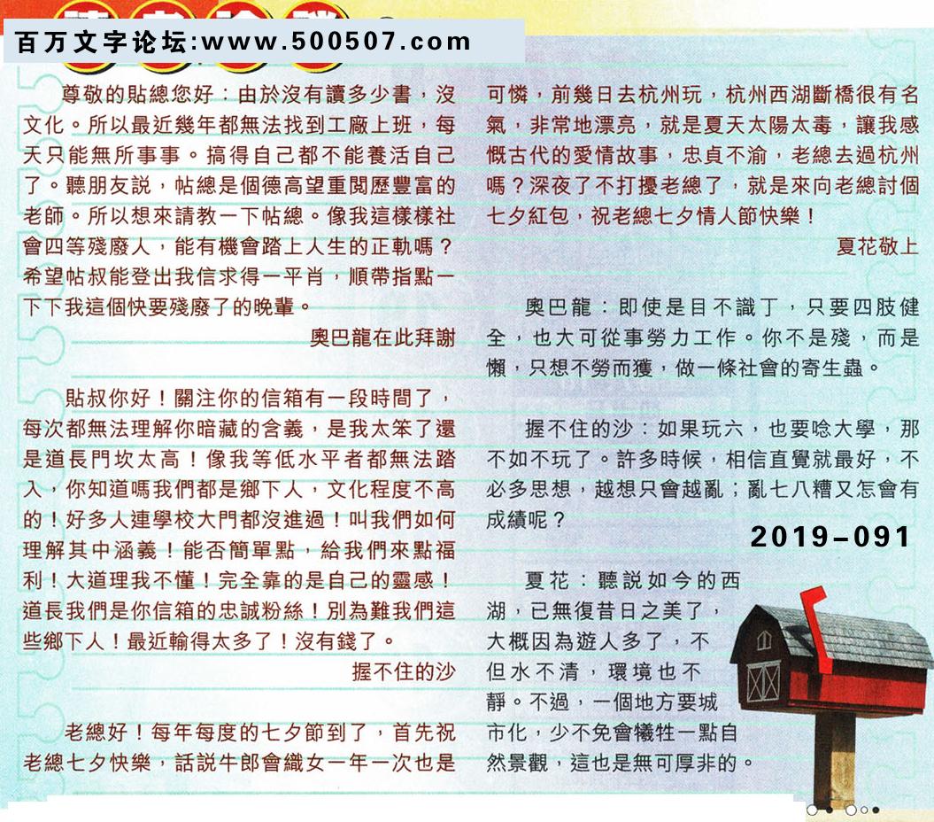 091期:彩民推荐�N信�x者���