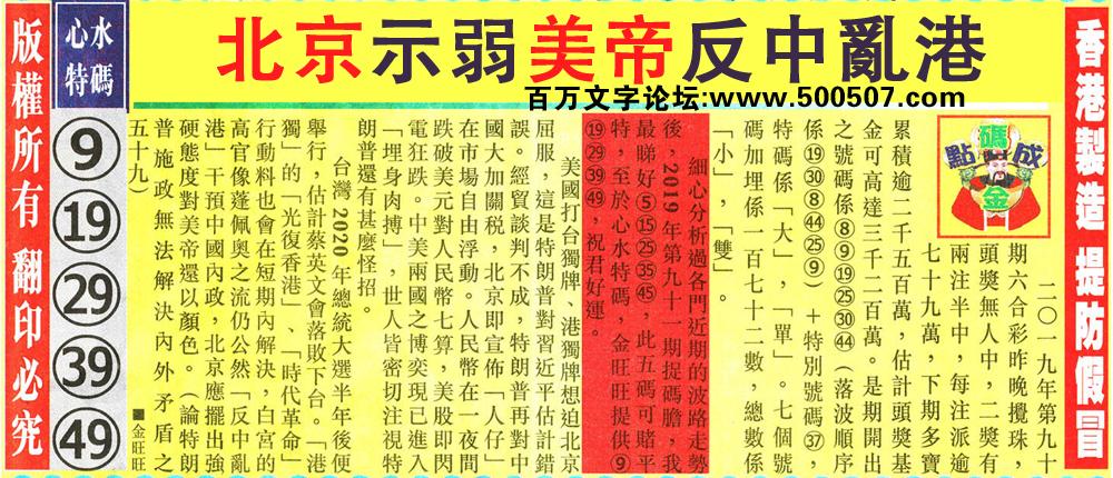 091期:金旺旺信箱彩民推荐→→《往後�N生���h�x彩�a》