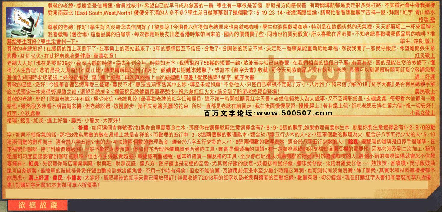 091期:彩民推荐六合皇信箱(�t字:欲擒故�v)091期开奖结果:48-49-44-22-15-42-T06(马/绿/金)