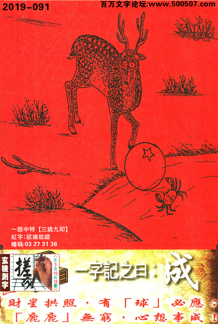 091期跑狗一字�之曰:【成】�星拱照,有「球」必��;「鹿鹿」�o�F,心想事成!玄�C�y字:《搓》一�Z中特【三跪九叩】