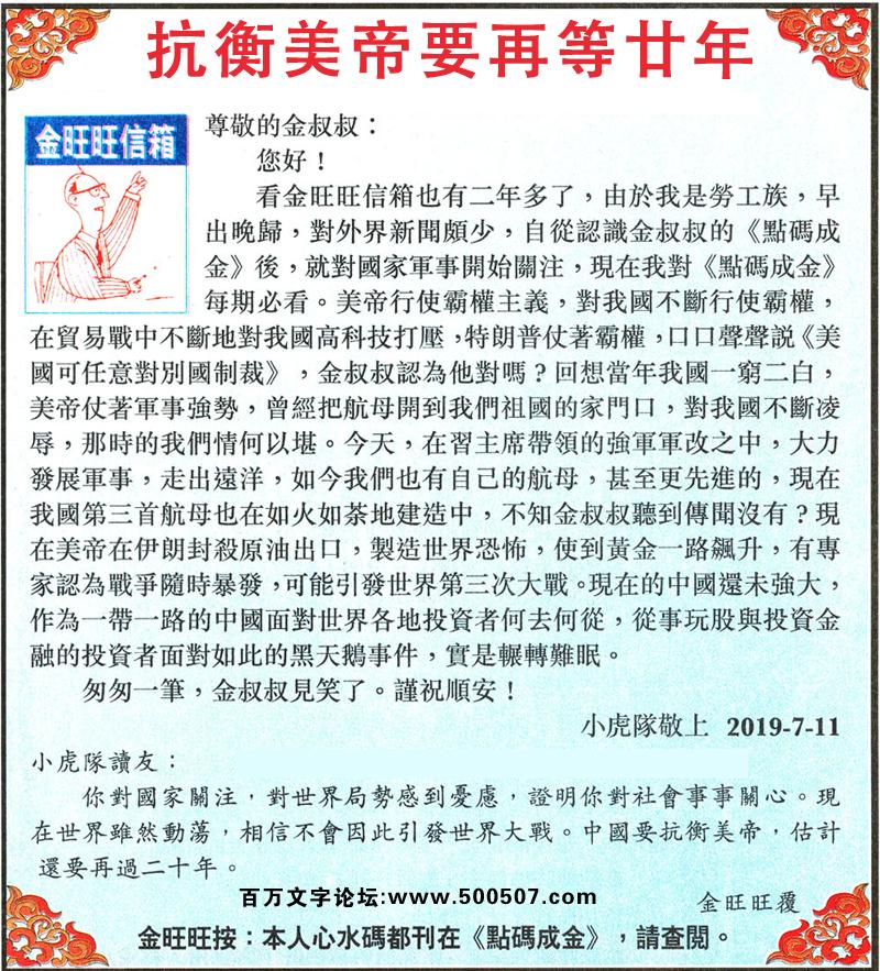 092期:金旺旺信箱彩民推荐→→《抗衡美帝要再等廿年》