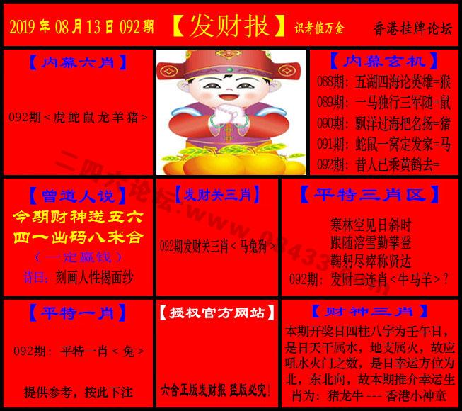 092期:发财报-猛虎报