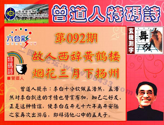 092期:香港正版射牌+曾道人特码诗