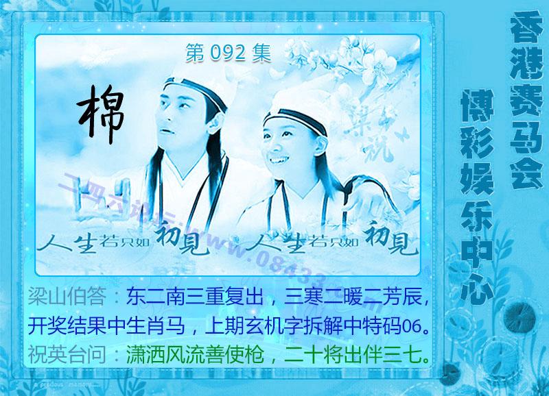 092期:西游记-宝莲灯-梁山伯玄机系列图