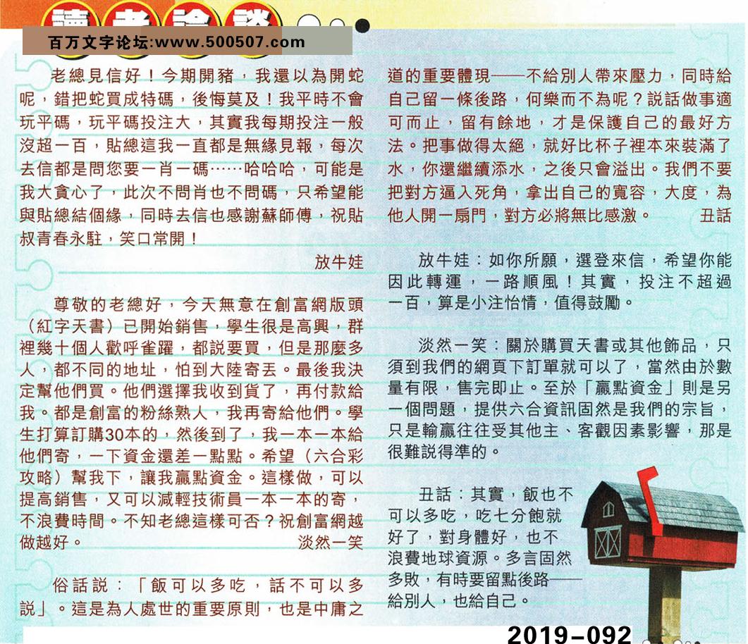 092期:彩民推荐�N信�x者���