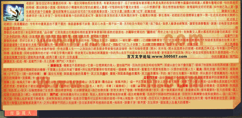 092期:彩民推荐六合皇信箱(�t字:度量��大)092期开奖结果:29-14-30-16-10-43-T11(牛/绿/火)