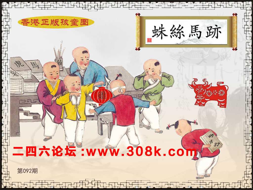第092期香港正版孩童图