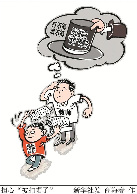"""092期功夫茶:担心""""被扣帽子"""""""
