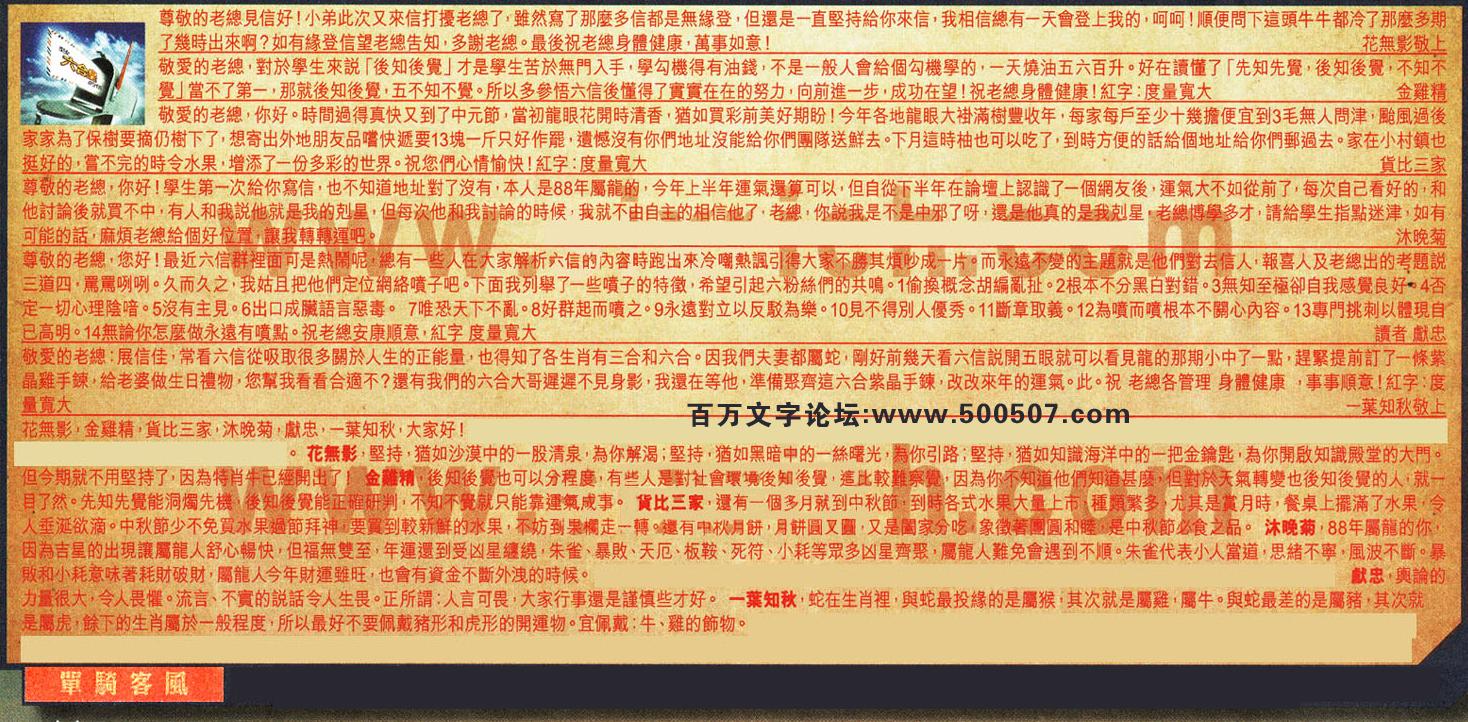 093期:彩民推荐六合皇信箱(�t字:�悟T客�L)093期开奖结果:13-02-38-23-35-46-T17(羊/绿/木)