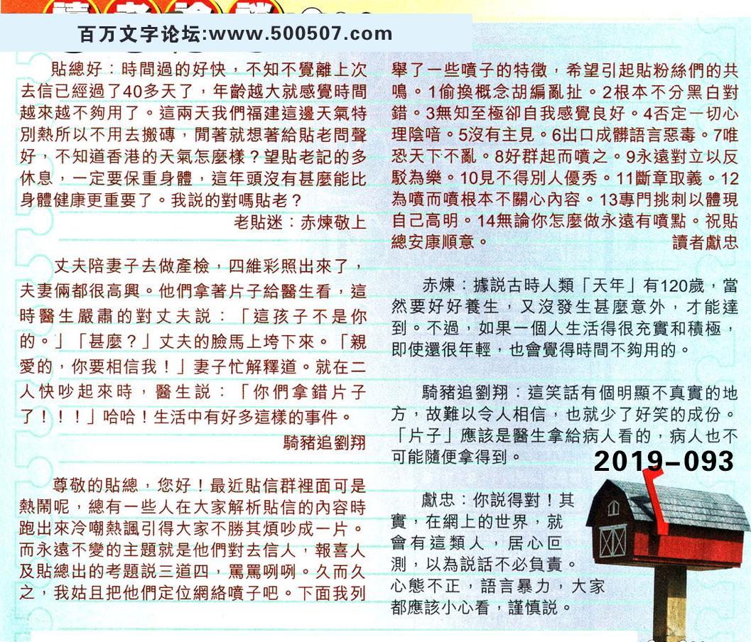 093期:彩民推荐�N信�x者���