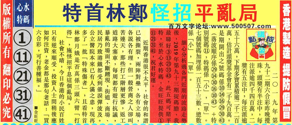 093期:金旺旺信箱彩民推荐→→《中����花���f了算�怠�