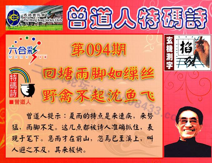 094期:香港正版射牌+曾道人特码诗