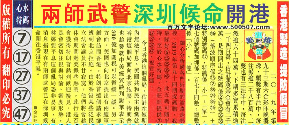094期:金旺旺信箱彩民推荐→→《美��以假民主�y治世界》