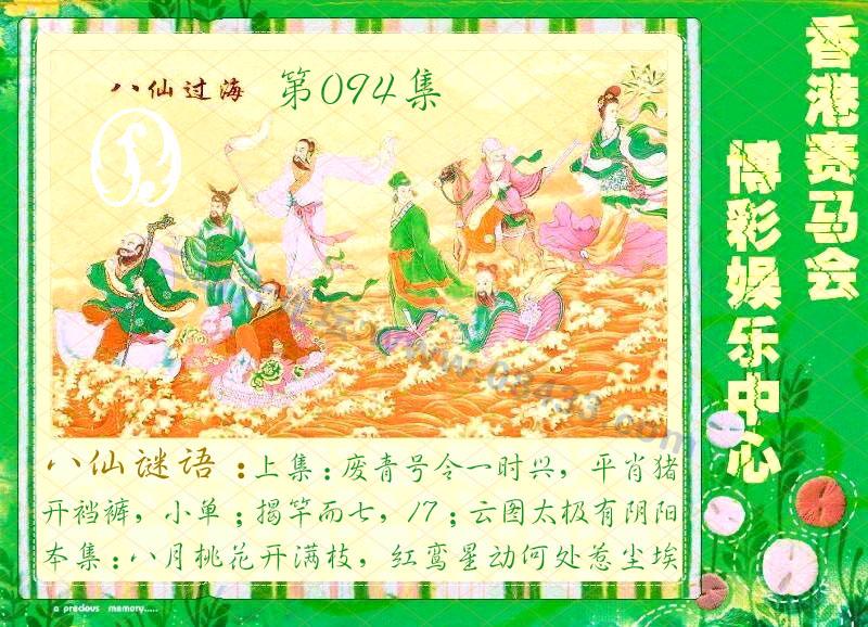 094期:绿色玄机-七仙女-白娘子