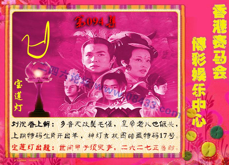 094期:西游记-宝莲灯-梁山伯玄机系列图