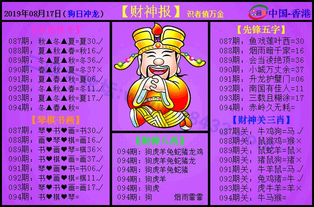 094期:紫财神