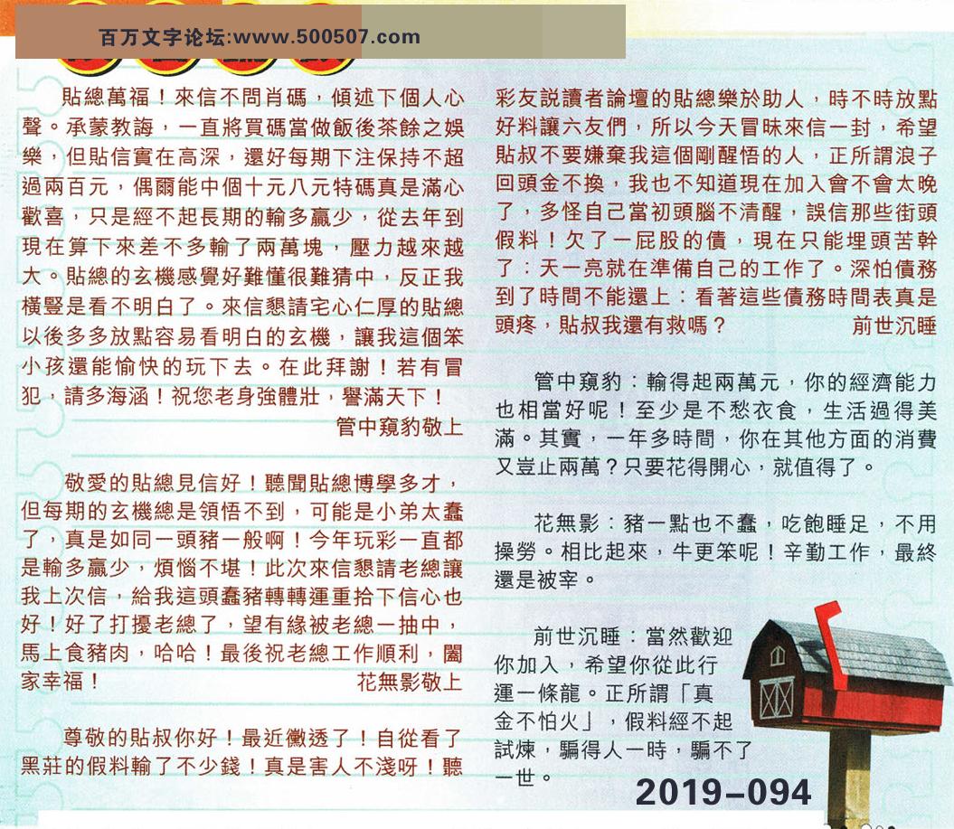 094期:彩民推荐�N信�x者���
