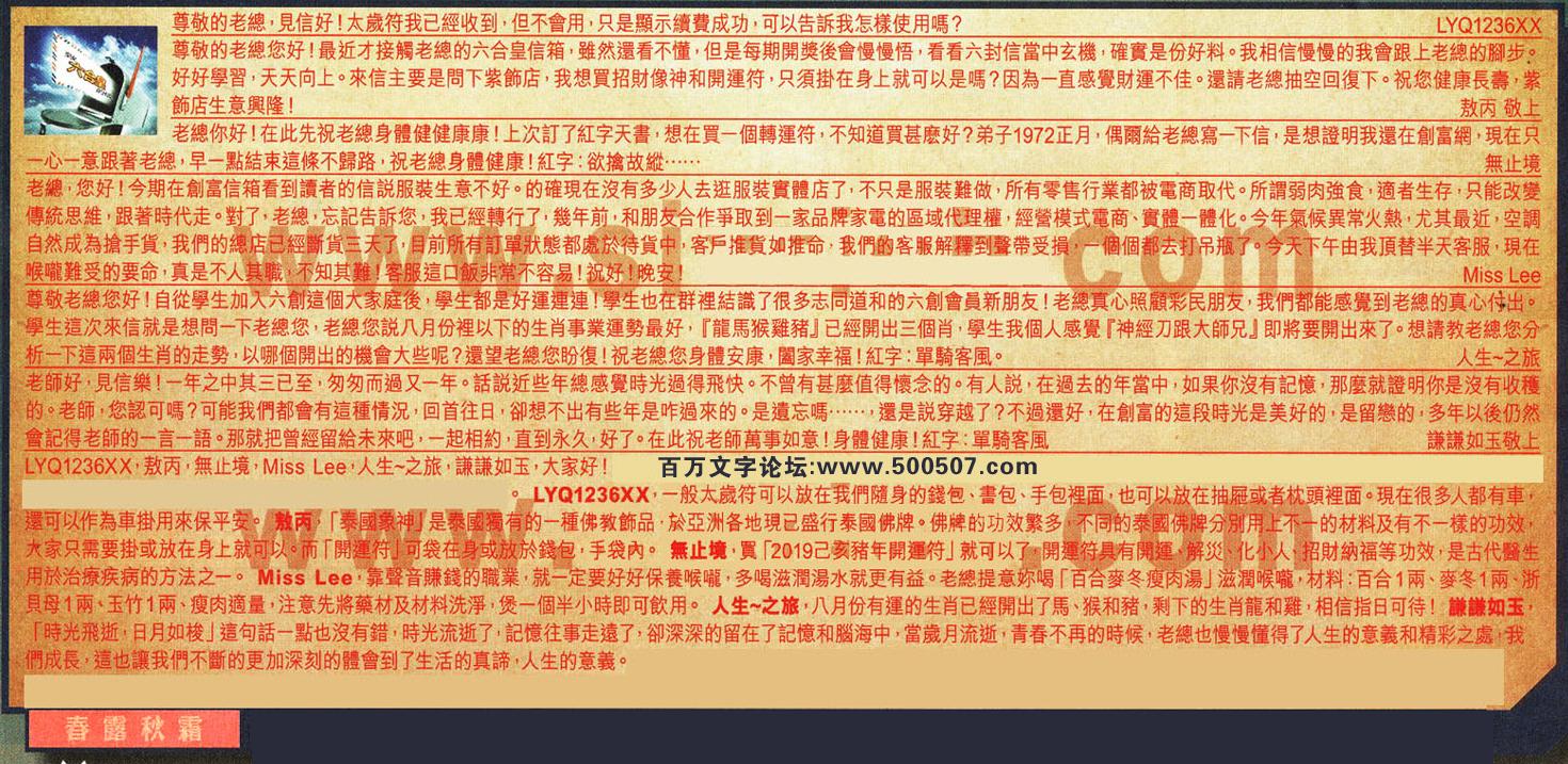 094期:彩民推荐六合皇信箱(�t字:春露秋霜)094期开奖结果:32-44-04-09-26-20-T11(牛/绿/火)