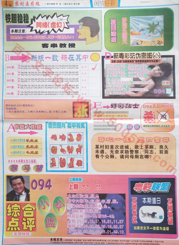 094期:彩民推荐:≮新粤彩≯→(博彩必备)