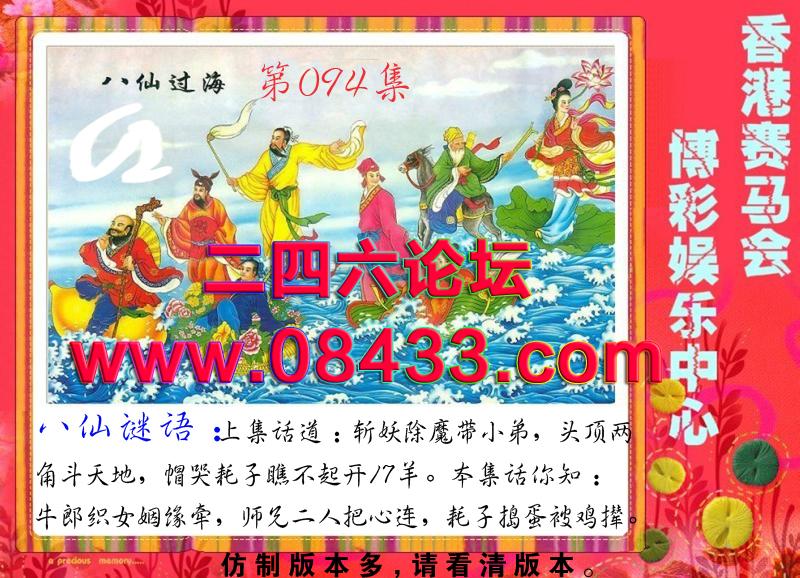 094期八仙过海:牛郎织女姻缘牵,师兄二人把心连,耗子捣蛋被鸡撵。
