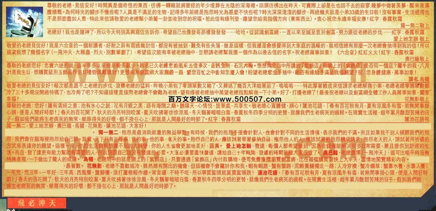 095期:彩民推荐六合皇信箱(�t字:�w必�_天)095期开奖结果:12-32-23-35-16-15-T02(狗/红/木)