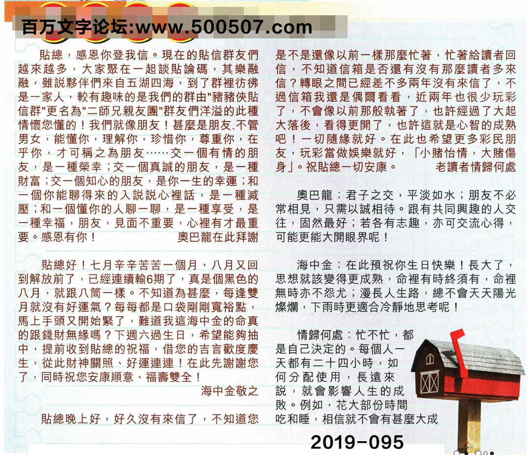 095期:彩民推荐�N信�x者���